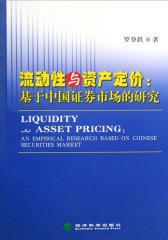流动性与资产定价——基于中国证券市场的研究(仅适用PC阅读)