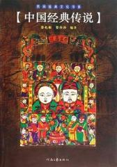 中国经典传说(仅适用PC阅读)