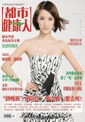 亚太传统医药·都市健康人 月刊 2012年03期(电子杂志)(仅适用PC阅读)