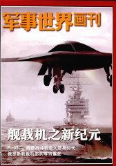 军事世界画刊 月刊 2012年01期(电子杂志)(仅适用PC阅读)