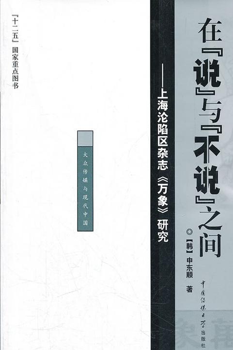 """在""""说""""与""""不说""""之间——上海沦陷区杂志《万象》研究"""