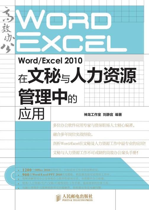 Word Excel 2010在文秘与人力资源管理中的应用