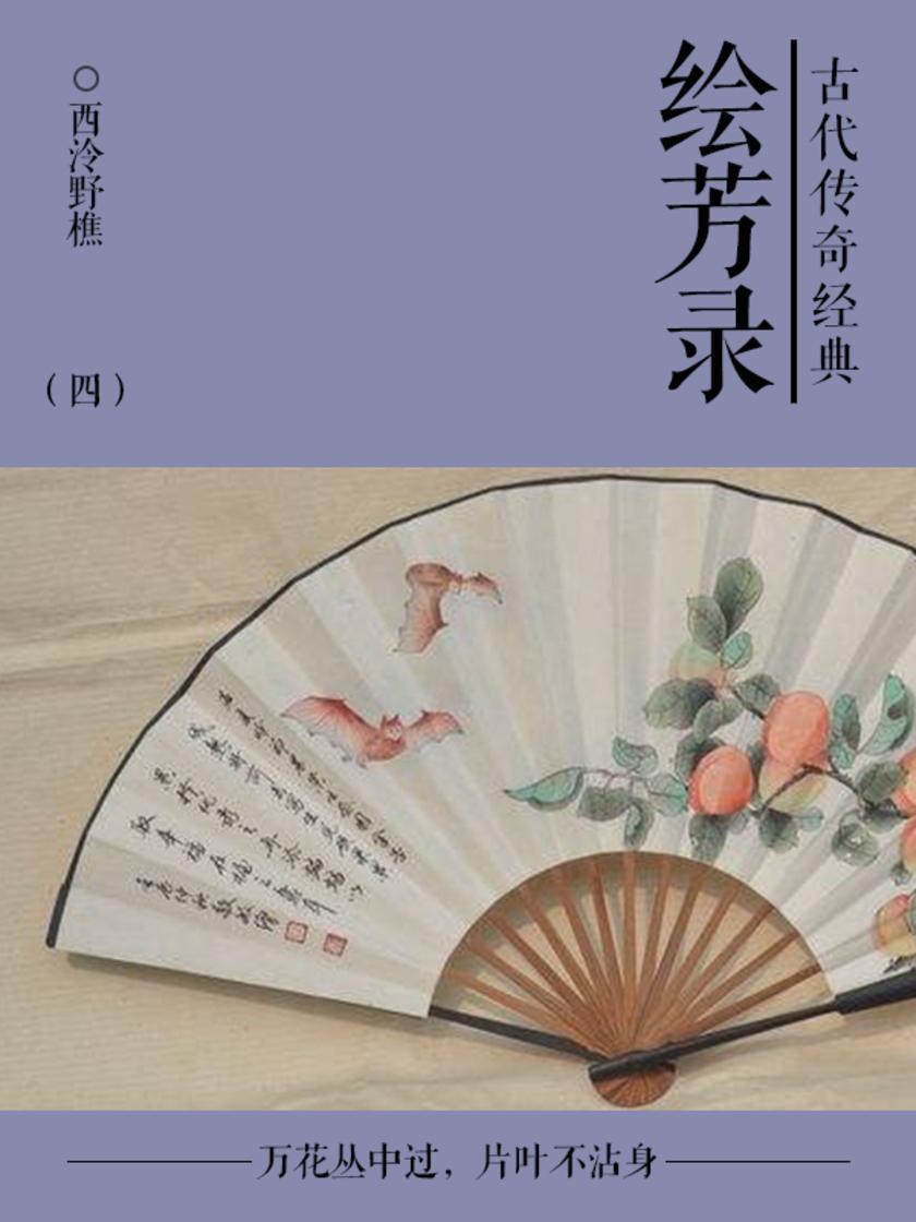 古典言情小说:绘芳录(四)