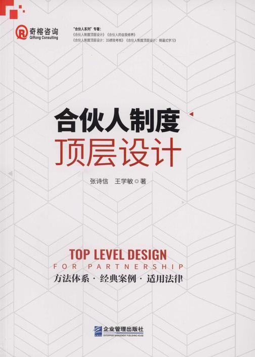 合伙制度顶层设计