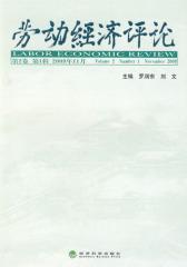 劳动经济评论(第2卷?第1辑)(仅适用PC阅读)