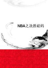 NBA之决胜砝码