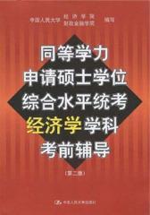 同等学力申请硕士学位综合水平统考经济学学科考前辅导(第二版)