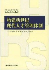 构建新世纪现代人才管理体制:首都人才发展战略研究报告(仅适用PC阅读)