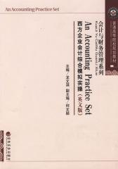 西方企业会计综合模拟实操(英文版)(仅适用PC阅读)