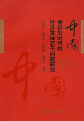 中国后转型时代的经济发展若干问题研究(仅适用PC阅读)