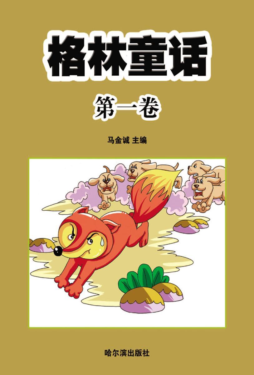 格林童话·第二卷
