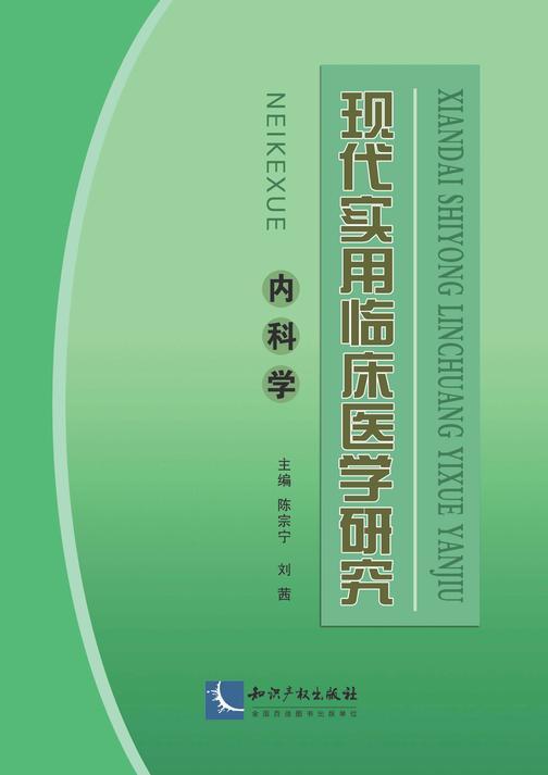 《现代实用临床医学研究》-内科学