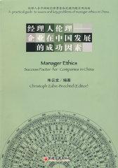 经理人伦理——企业在中国发展的成功因素(试读本)