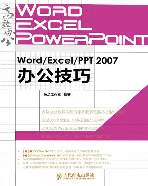Word/Excel/PPT 2007办公技巧