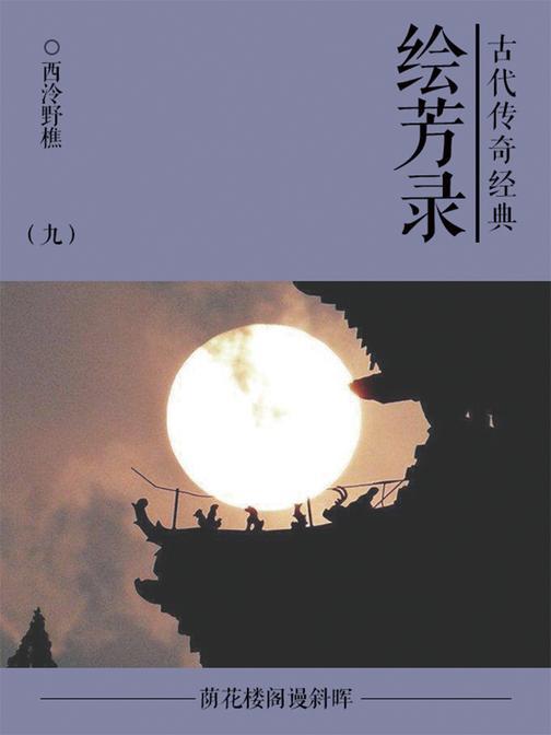 古典言情小说:绘芳录(九)