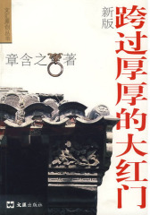 跨过厚厚的大红门(新版)——文汇原创丛书(试读本)
