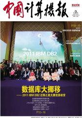 中国计算机报 周刊 2012年09期(电子杂志)(仅适用PC阅读)
