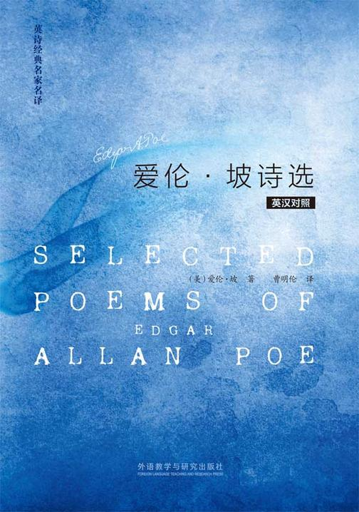 爱伦·坡诗选(英汉对照)
