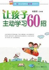 让孩子主动学习60招