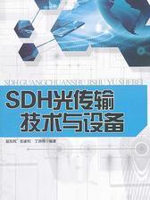 SDH光传输技术与设备