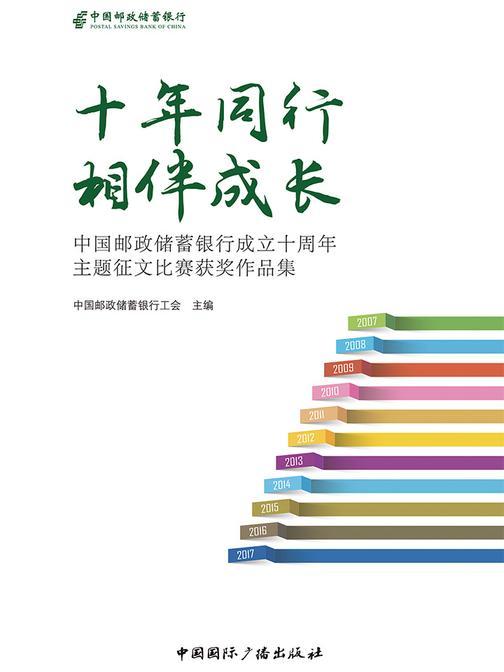 十年同行相伴成长:中国邮政储蓄银行成立十周年主题征文比赛获奖作品集