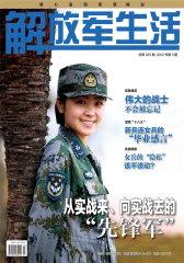 解放军生活 月刊 2012年03期(电子杂志)(仅适用PC阅读)