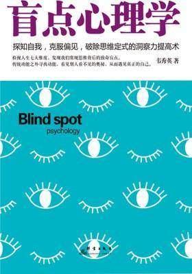 盲点心理学:探知自我,克服偏见,破除思维定式的洞察力提高术