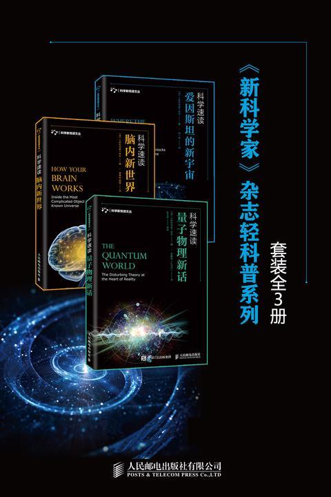 《新科学家》杂志轻科普系列(套装全3册)