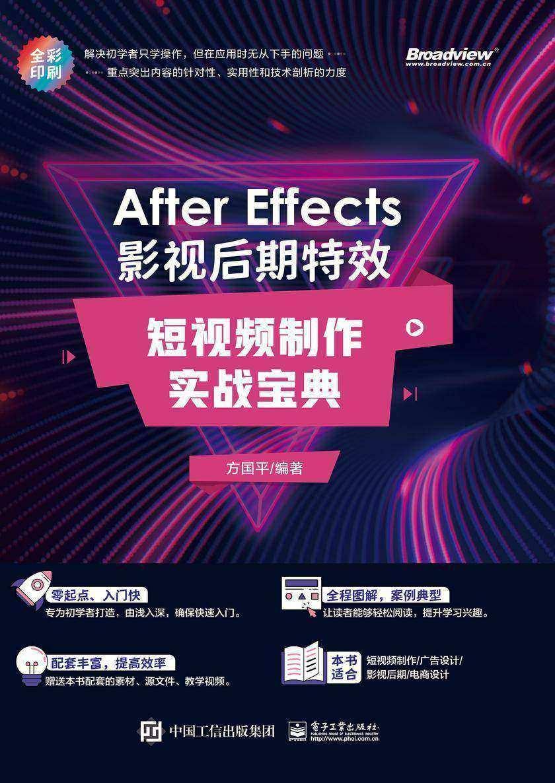 After Effects 影视后期特效:短视频制作实战宝典