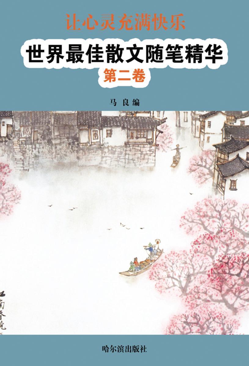 让心灵充满快乐:世界最佳散文随笔精华·第二卷