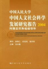 中国人民大学中国人文社会科学发展研究报告2004:问题意识和超越情怀