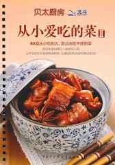 贝太厨房·从小爱吃的菜Ⅱ