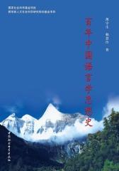 百年中国语言学思想史