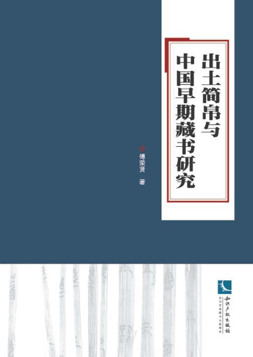 出土简帛与中国早期藏书研究