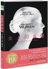 女人的重建(试读本)