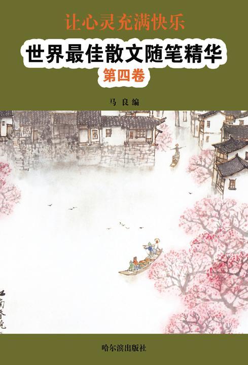让心灵充满快乐:世界最佳散文随笔精华·第四卷
