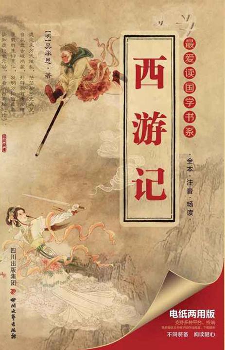 西游记(最爱读国学书系)
