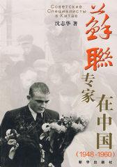 苏联专家在中国(试读本)