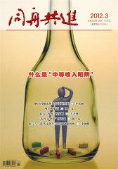 同舟共进 月刊 2012年03期(电子杂志)(仅适用PC阅读)