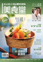 都市丽人·美食堂 月刊 2012年03期(电子杂志)(仅适用PC阅读)