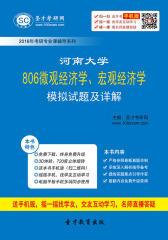 2017年河南大学806微观经济学、宏观经济学模拟试题及详解