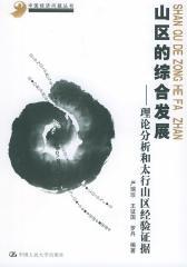 山区的综合发展:理论分析和太行山区经验证据