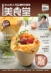 都市丽人·美食堂 月刊 2012年02期(电子杂志)(仅适用PC阅读)