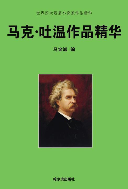 世界四大短篇小说家作品精华·马克·吐温作品精华