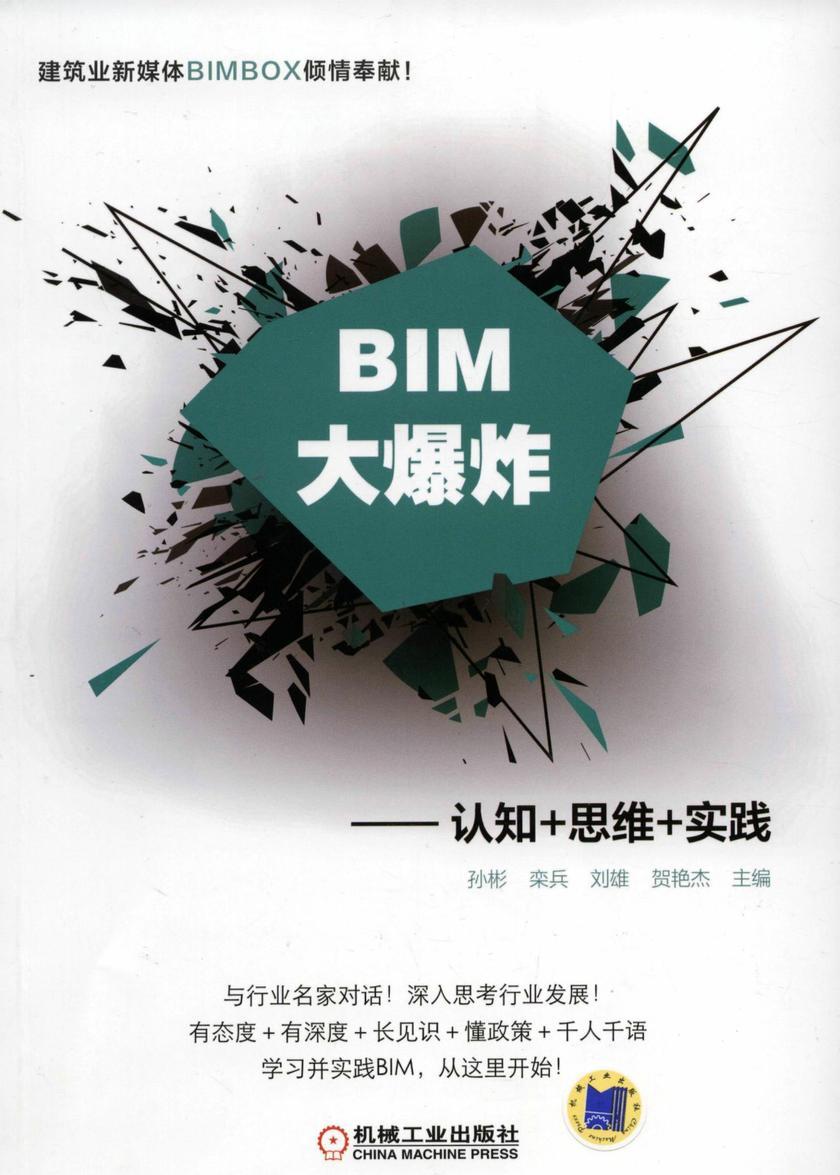 BIM大爆炸——认知+思维+实践