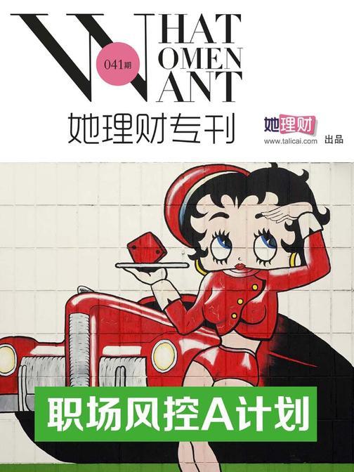 职场风控A计划(财蜜eMook)(电子杂志)