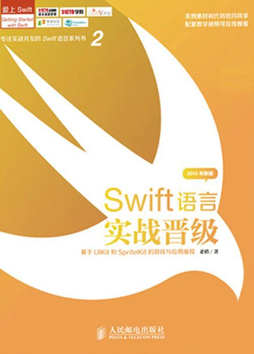 Swift语言实战晋级