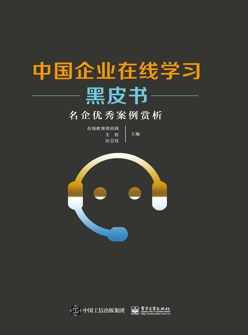 中国企业在线学习黑皮书——名企优秀案例赏析