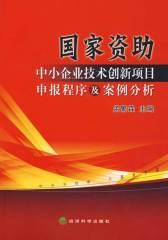 国家资助中小企业技术创新项目申报程序及案例分析(仅适用PC阅读)