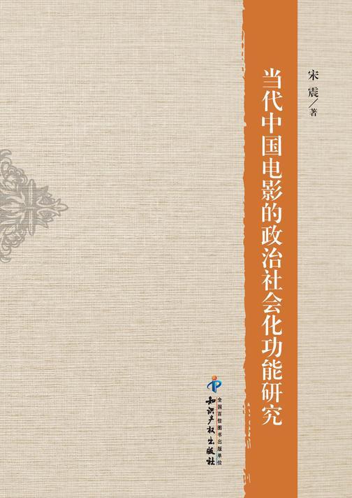 当代中国电影的政治社会化功能研究